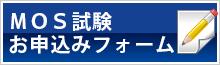 MOS試験お申込フォーム