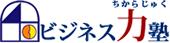 「ビジネス力塾」フォーティネットパソコンスクール