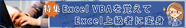 VBA特集 ExcelVBAを覚えてExcel上級者に変身!